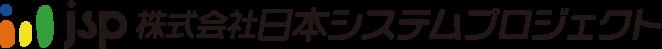 JSP 株式会社日本システムプロジェクト